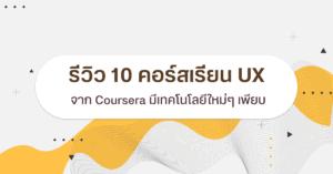 10 coursera ux