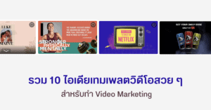 10 ideas video marketing2 1