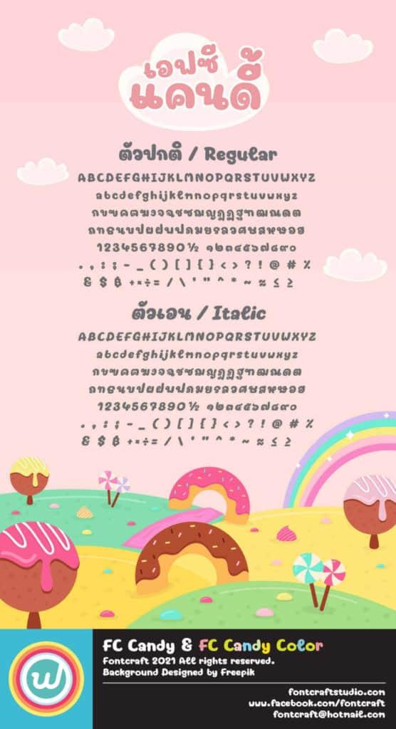 ฟอนต์ลายมือ FC Candy