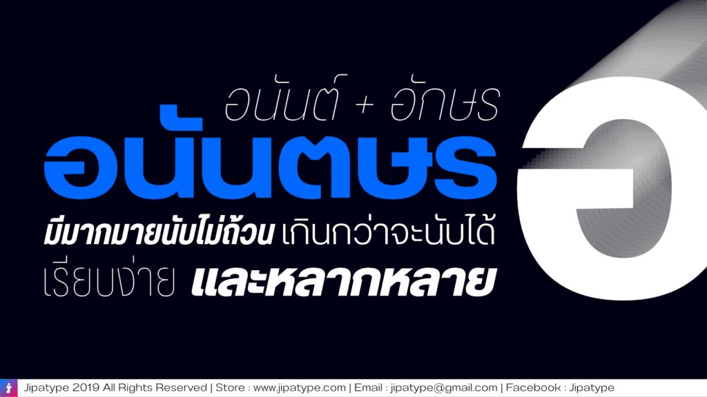anantason font ฟอนต์ไทย