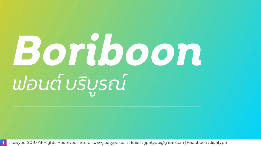 boriboon