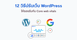 core web vitals wordpress