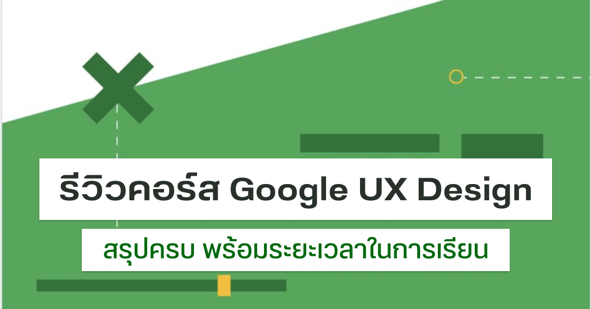 google ux course review