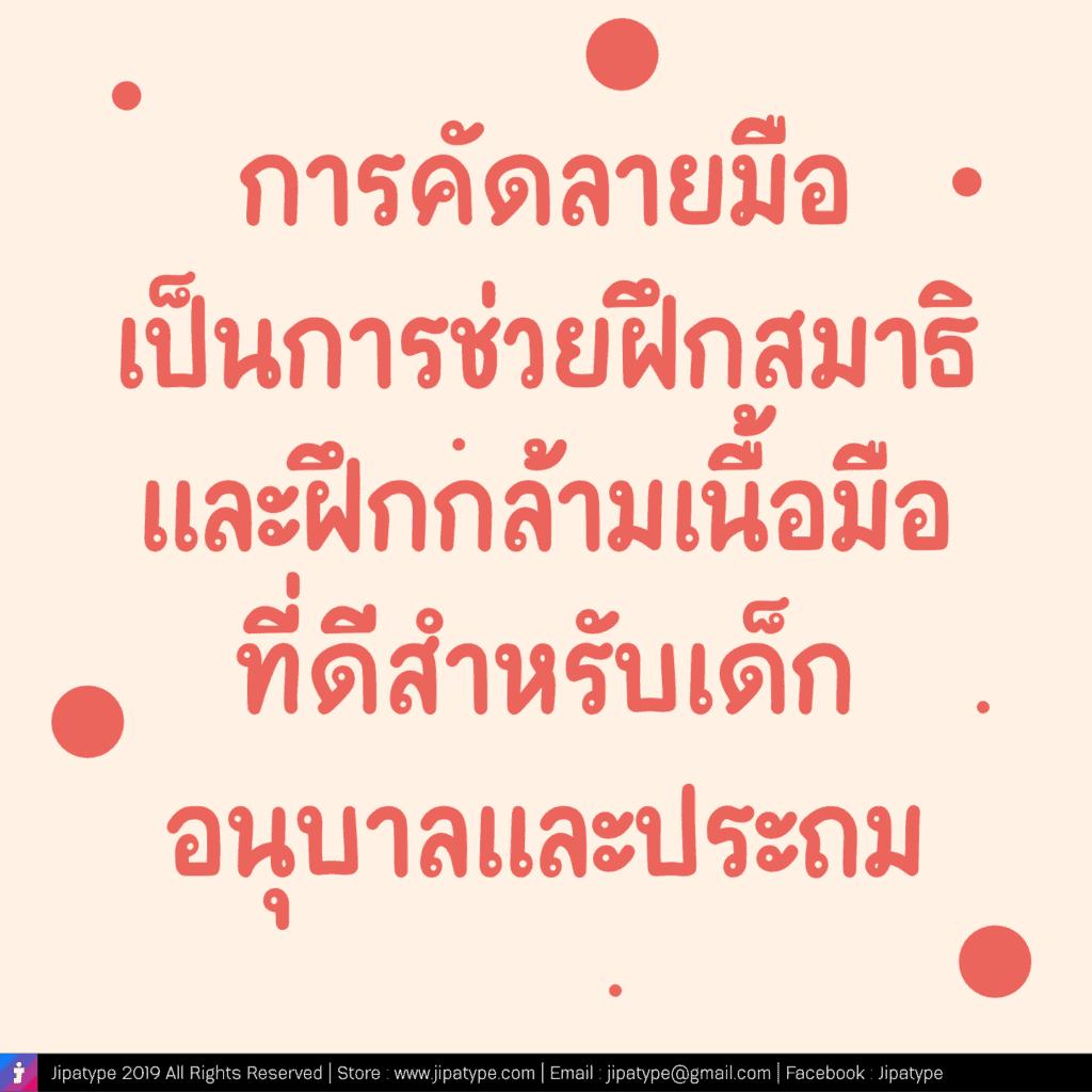 ตัวอักษรไทยสวย ๆ khianlen