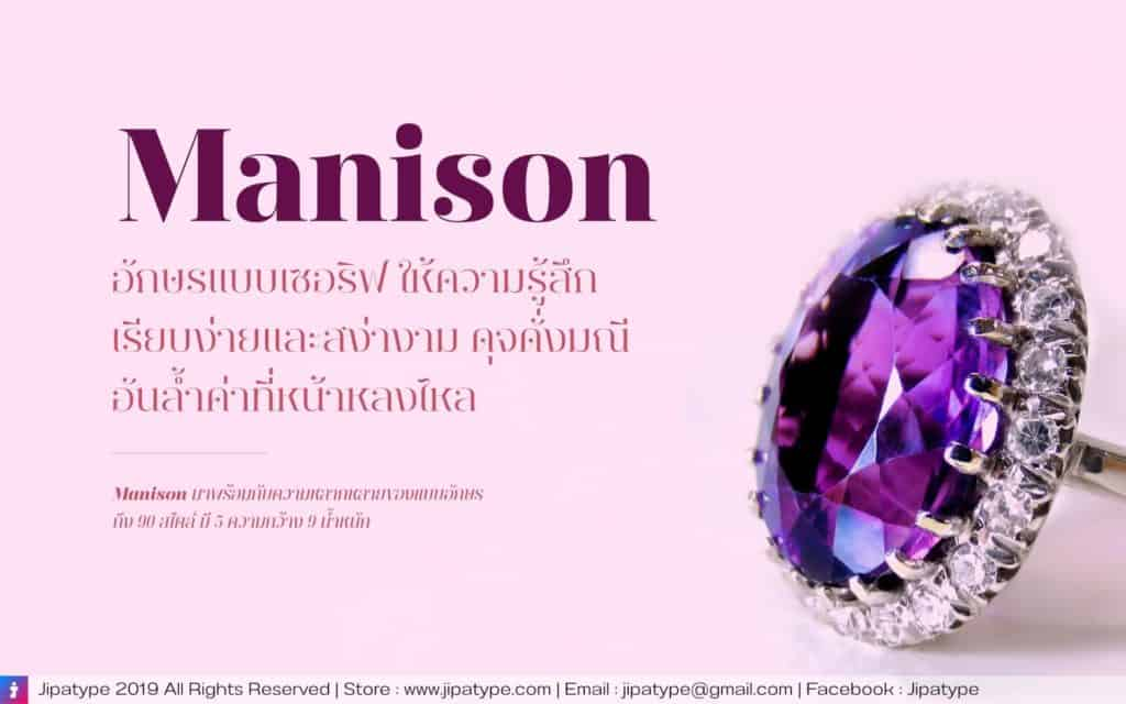 manison ฟอนต์ไทยสวย ๆ สไตล์วินเทจ
