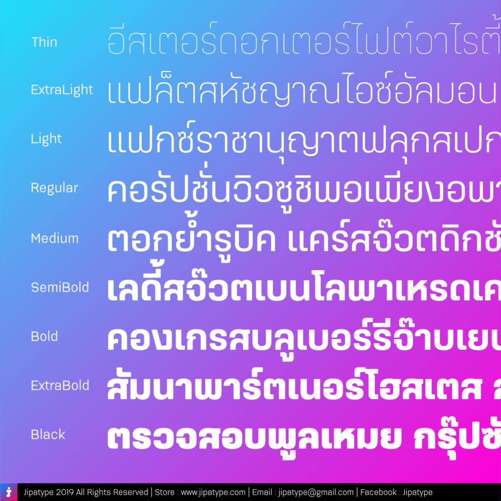 ตัวอักษรไทยสวย ๆ petchlamoon