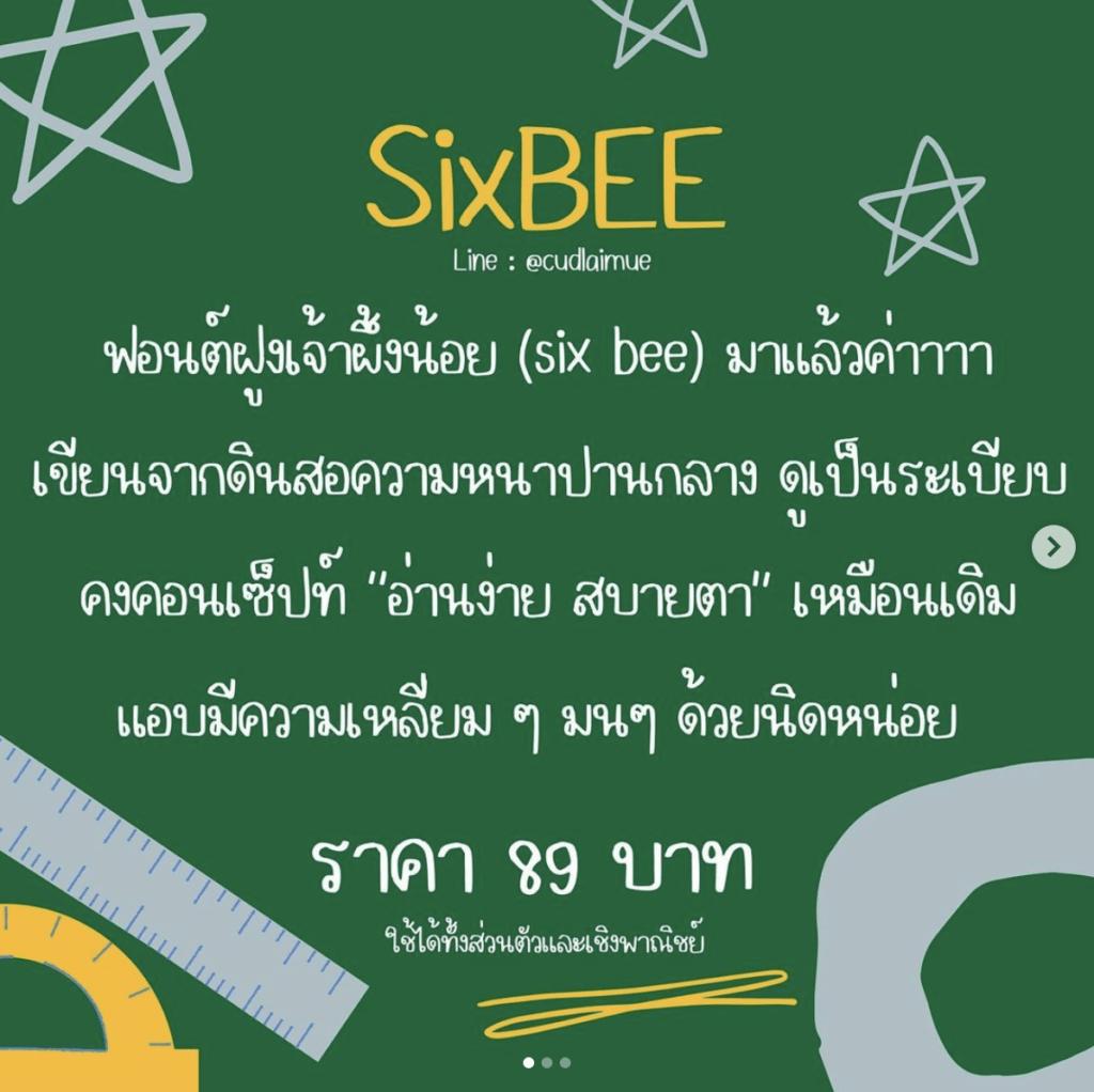 sixbee