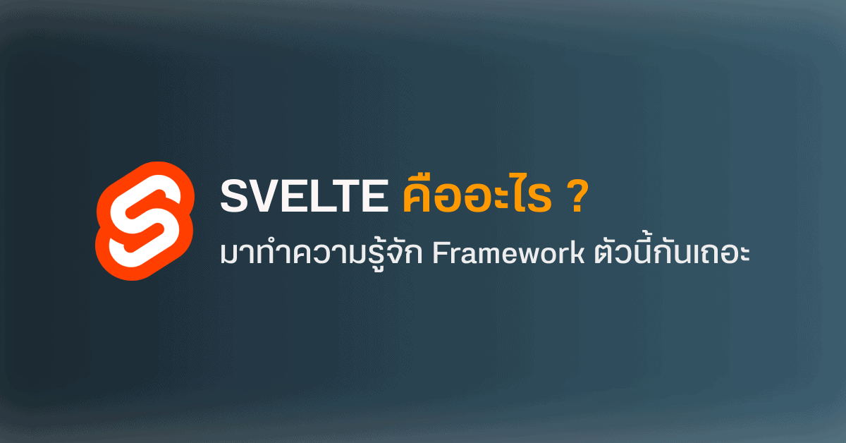 svelte what is