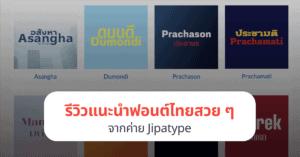 thai font jipatype