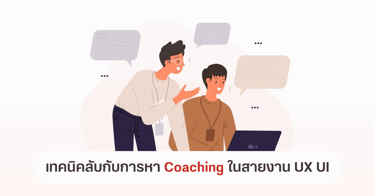 ux ui coaching