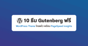 10 free gutenberg themes