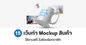 15 mockups website