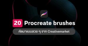 20 procreate brush
