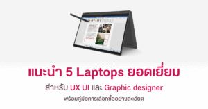 best laptops for graphic ui ux