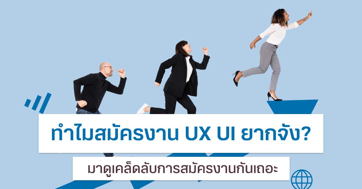designer ux ui job