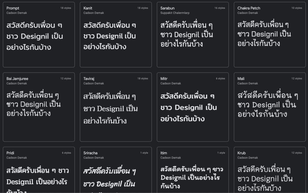 google font ดาวน์โหลดฟ้อนต์ฟรี