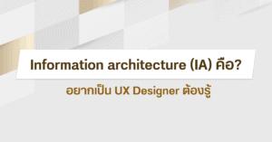information architecture ia