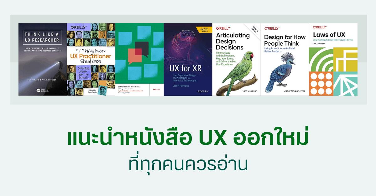 ux books latest3