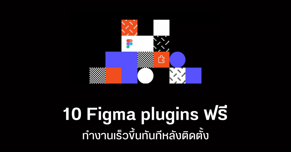 10 figma plugins free