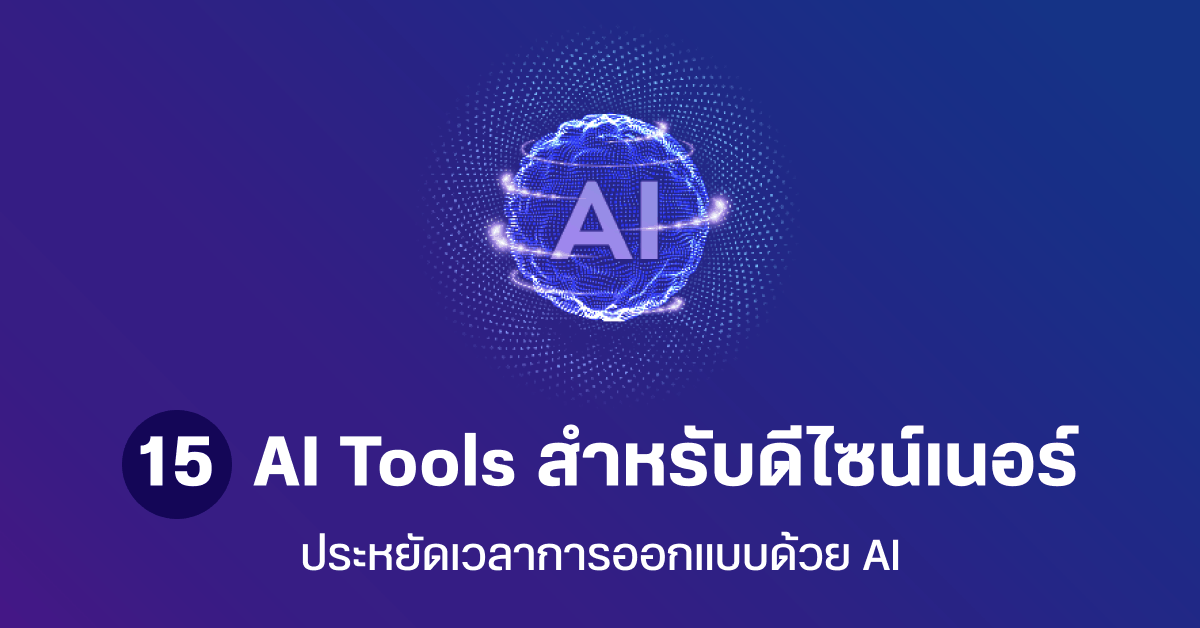 15 ai tools for designers