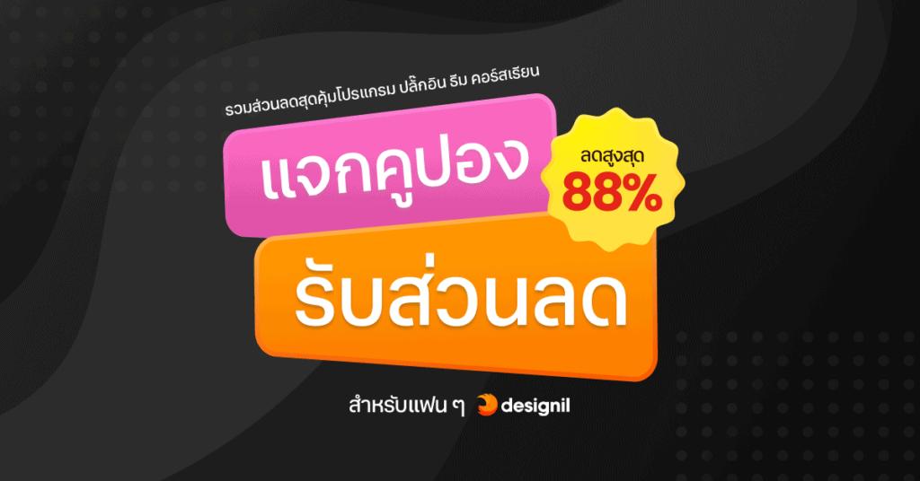 Designil deals