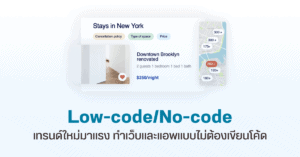 Low code no code 1