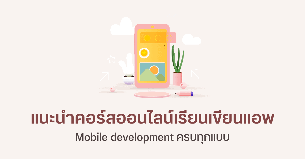 Mobile development courses