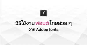 adobe fonts how to 1