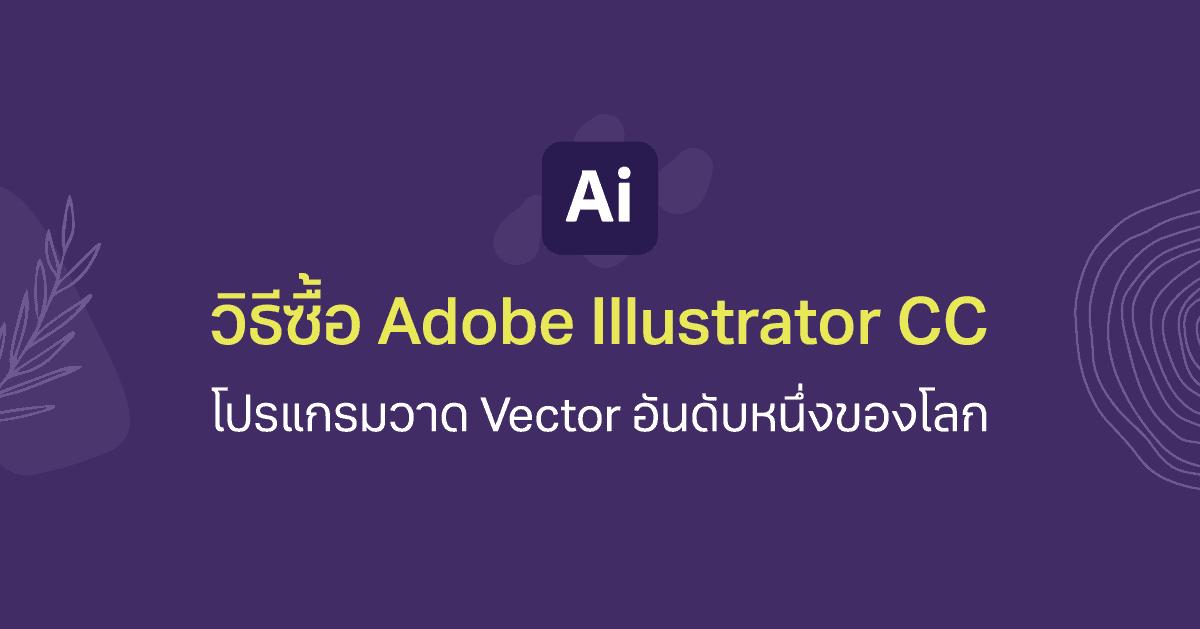 adobe illustrator cc download