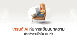 ai trend content writer 1