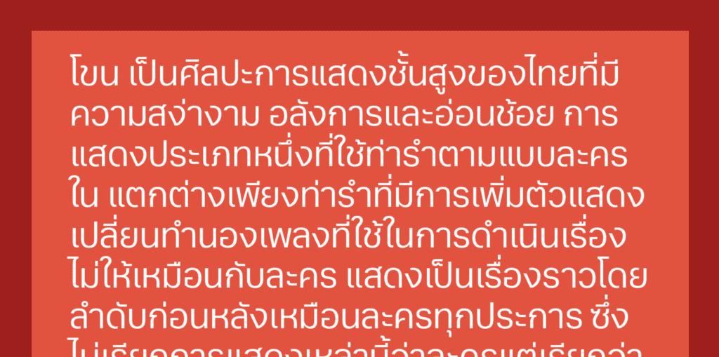 aktiv grotesk thai example