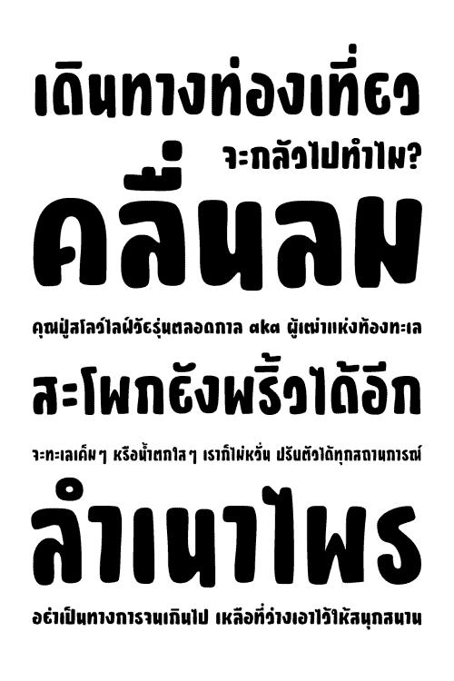 font dongtao - ฟ้อนต์ดองเต่า ตัวกลมมน อ่านง่าย