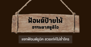 font free paaymay2