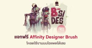 free affinity brush