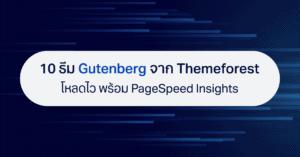 gutenberg theme themeforest 1