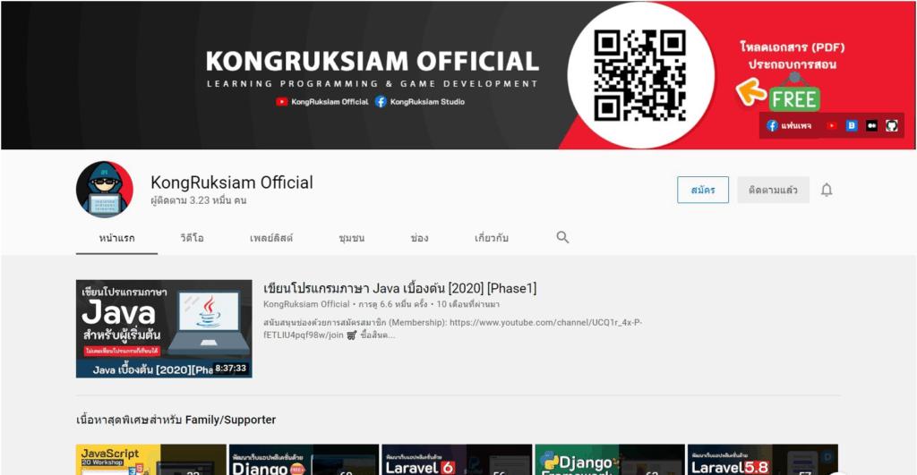 KongRuksiam Official Youtube flutter mobile development