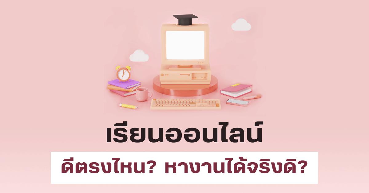 online course study