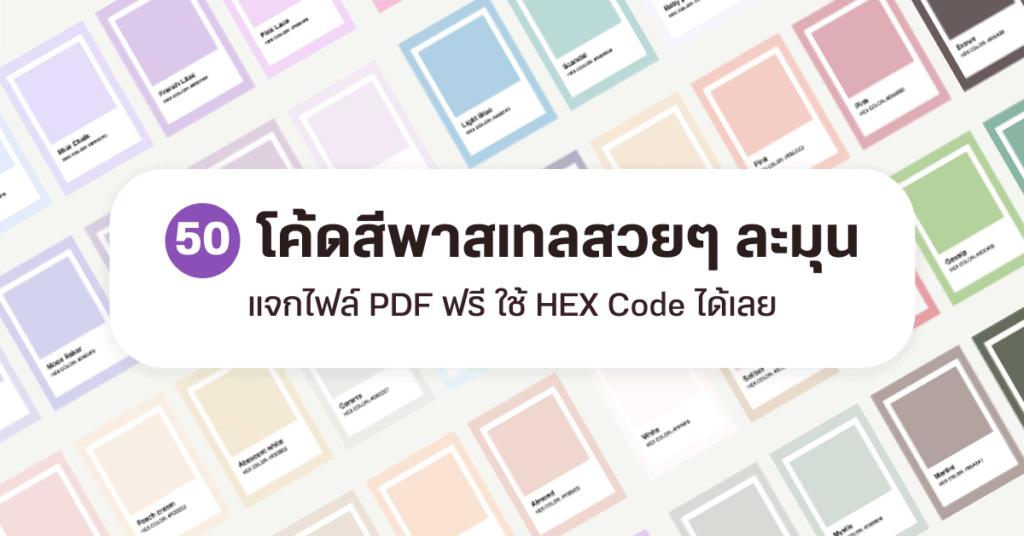 pastel color hex code