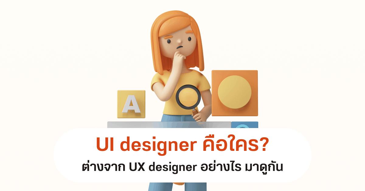 ui designer career