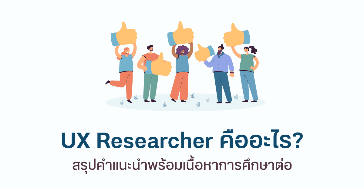 what is ux researcher
