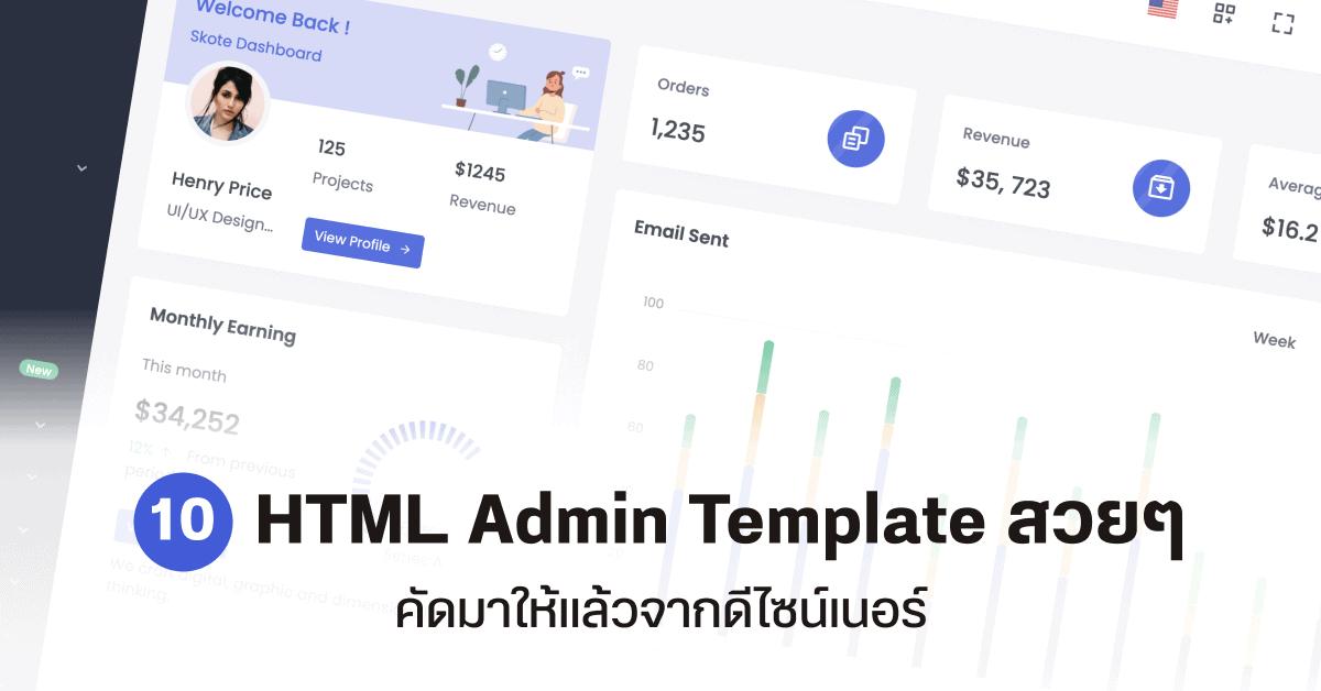 10 HTML Admin Template