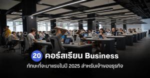 20 courses for entrepreneur