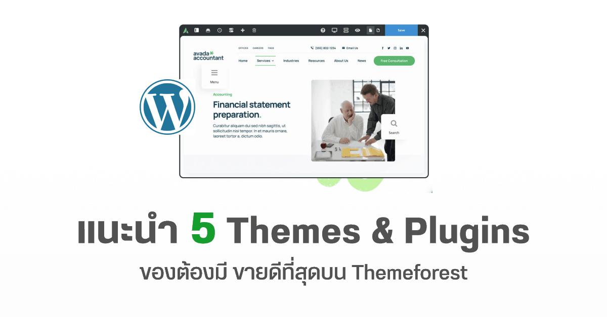 5 themes plugins wordpress 1