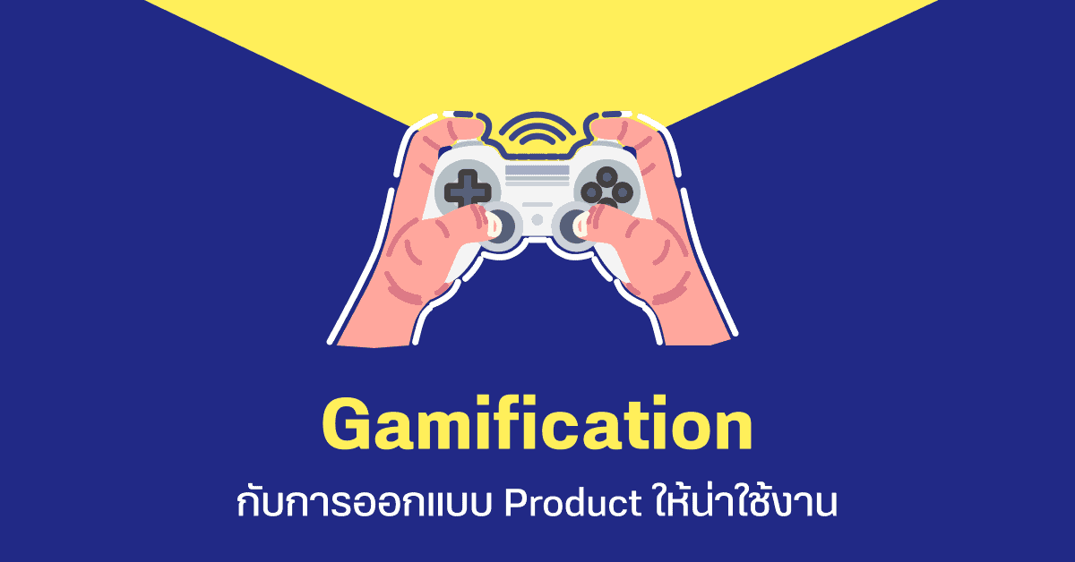 Gamification cover
