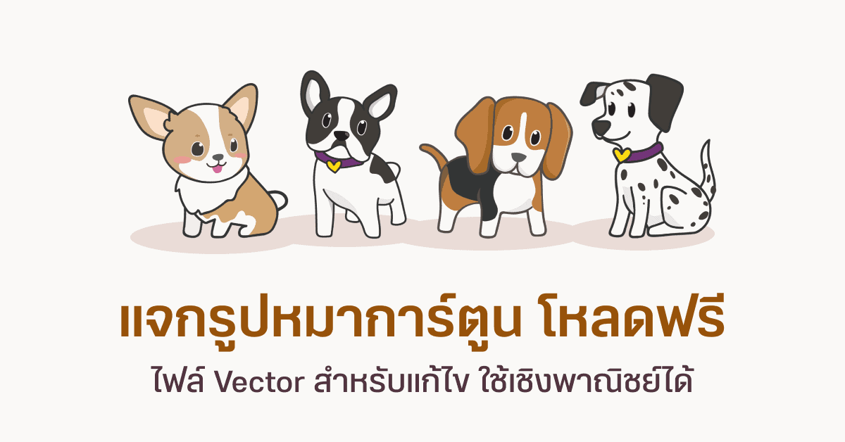 free dogs vector