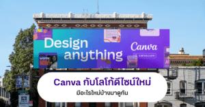Canva new logo design