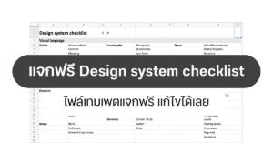 Designil design system checklist
