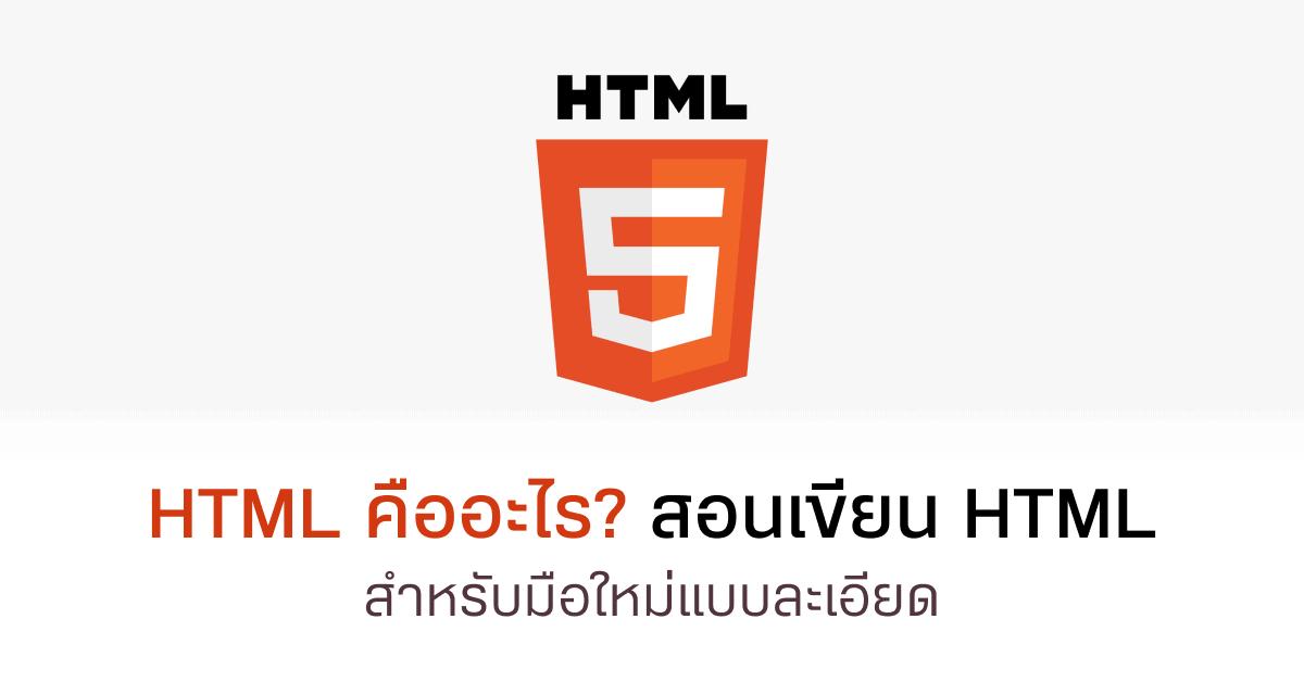 HTML new